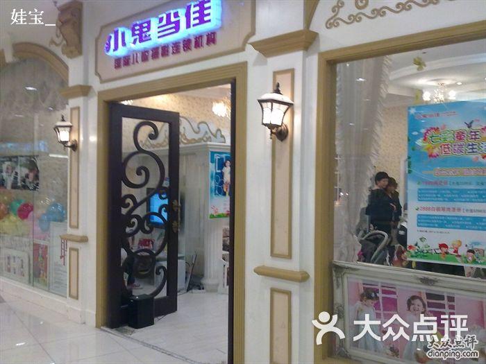 dsmile 小鬼当佳儿童摄影 龙之梦购物中心店