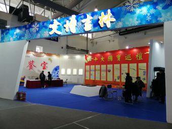 长春国际会展中心-4号馆