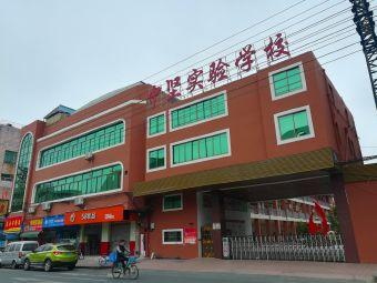 东莞市东城中坚实验学校