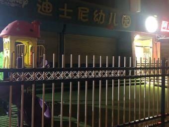 迪士尼艺术幼儿园