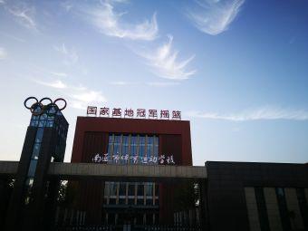 南通市体育运动学校