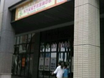 东方宝宝艺术培训中心