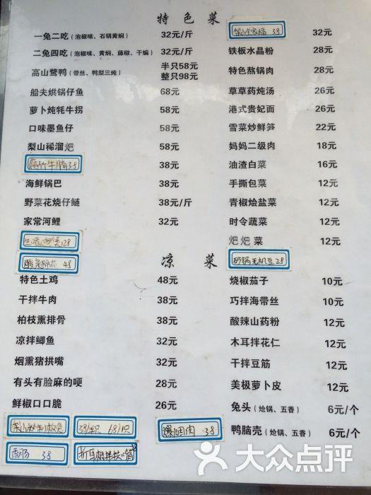 梨山哑巴兔-中餐菜单-价目表-中餐菜单图片-新津县