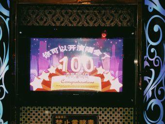 新千年练歌厅