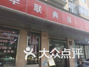 华联典当(邯郸路店)