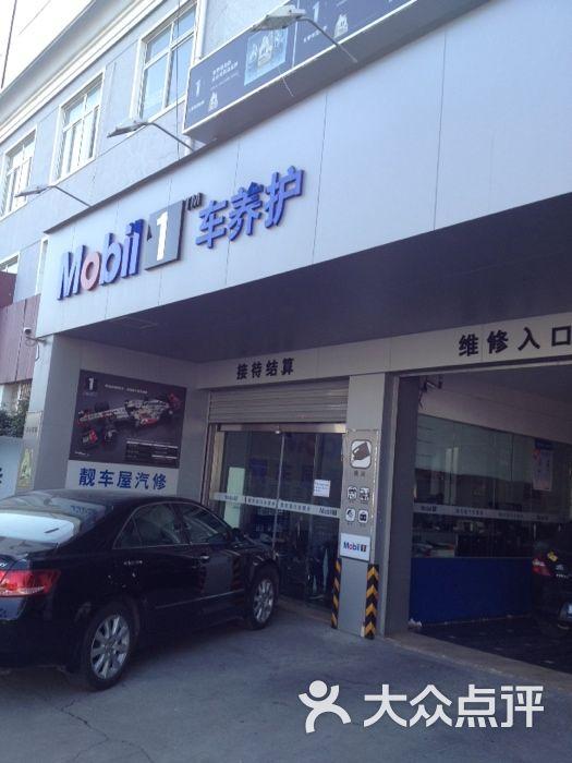 宁波靓车屋汽车服务有限公司