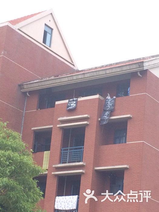 中国传媒大学南广学院宿舍楼图片 杭州大学 大众点评网