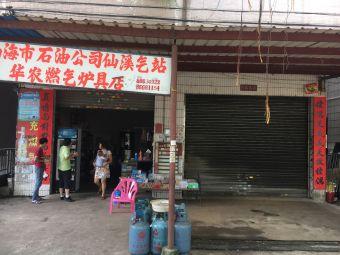 华农燃气店-液化石油气瓶