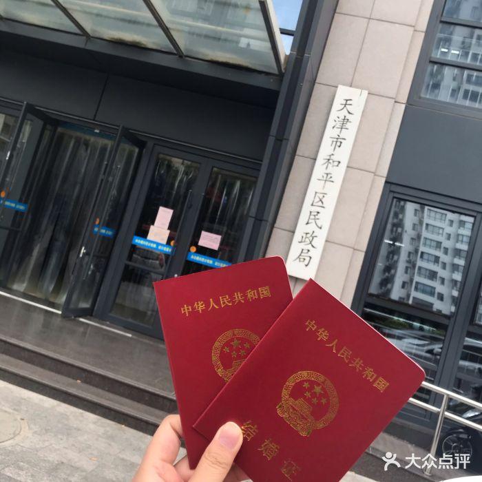 天津涉外婚姻登记处_天津市和平区民政局婚姻登记处图片