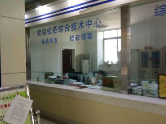 出入境检验检疫局检验检疫综合技术中心