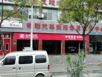 奇瑞汽车浏阳售后服务中心