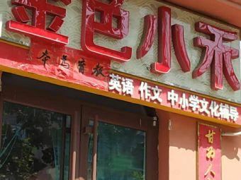 金色小禾(塔山校区)