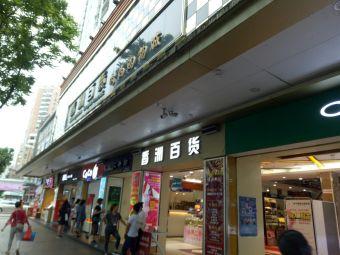 香洲百货购物城5D电影