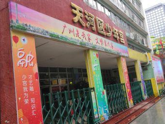 广州市天河区少年宫