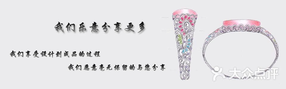 翡翠手镯修复-majestic香港高级手绘设计定制-御石