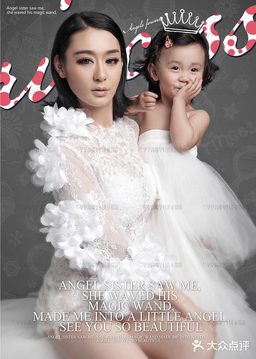 我的公主-兰孕堂孕妇儿童摄影-成都结婚-大众点评网