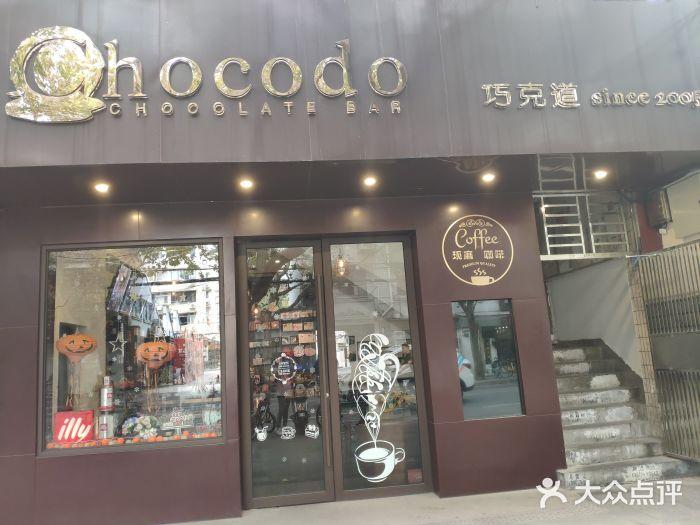 Chocodo Chocolate Bar 上海 第2张