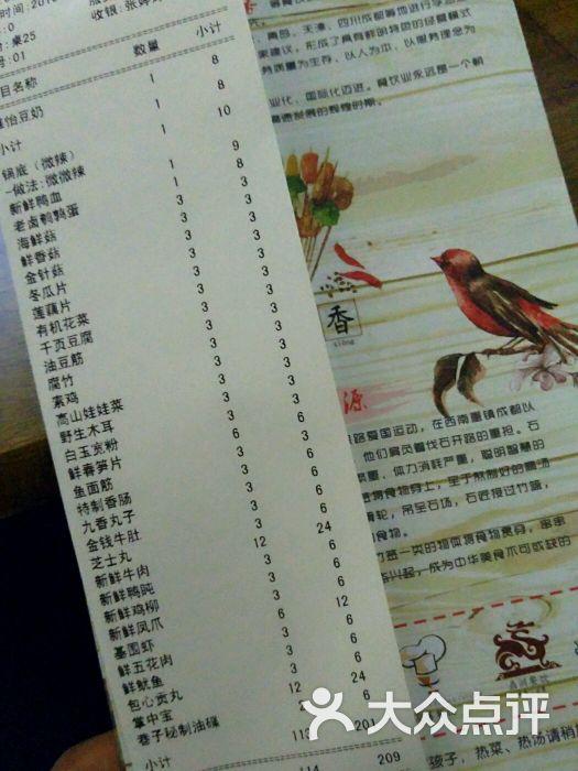 宽巷子成都串串香(金鹰店)-节目表图片-南通美食-大众