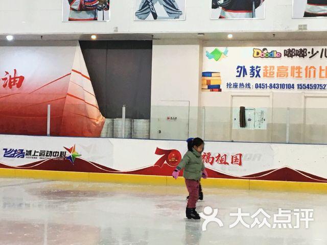 飞扬冰上运动俱乐部