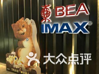 UA Cine Moko(新世纪广场店)