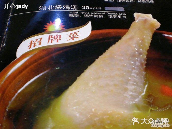 上地九头鸟_九头鸟酒家(上地店)-菜单25图片-北京美食-大众点评网