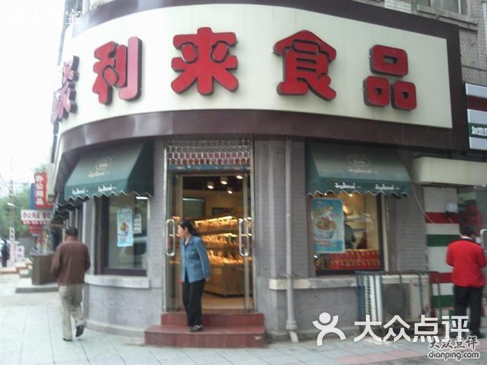 宝利来蛋糕_聚利来生日蛋糕(中华路店)-新的招牌图片-沈阳美食-大众点评网