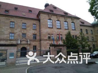 纽伦堡审判法庭纪念馆