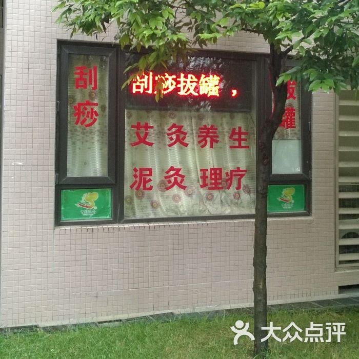 鑫苑刮痧拔罐泥灸养生馆招牌图片 - 第1张