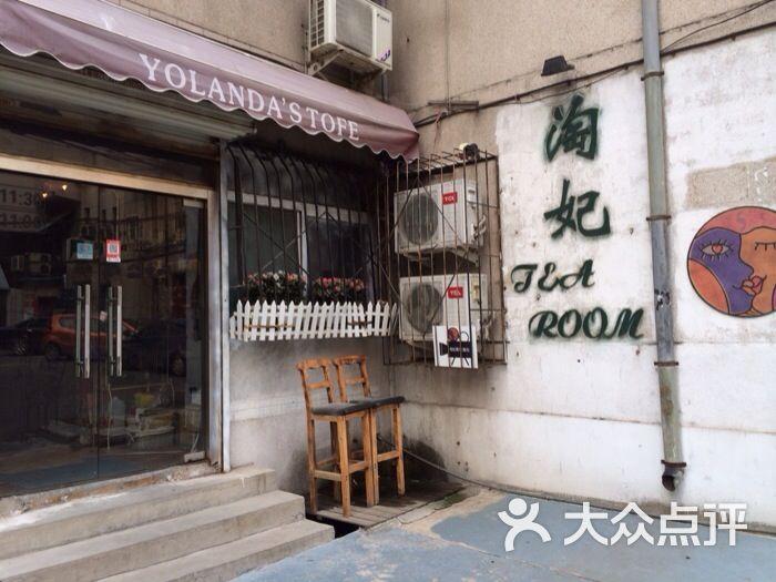 绣花王爷淘妃_淘妃英式下午茶咖啡馆