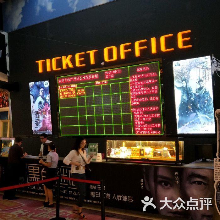 梅花园电影院_华影梅花园影城图片-北京电影院-大众点评网