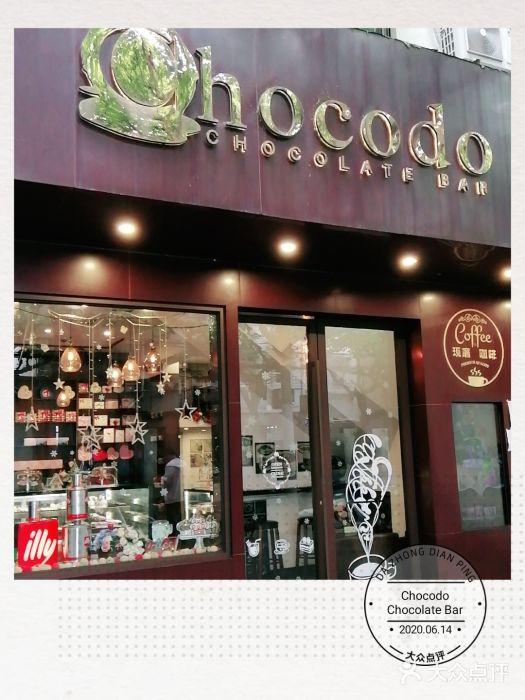 Chocodo Chocolate Bar