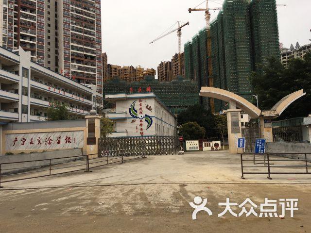 广宁县实验学校