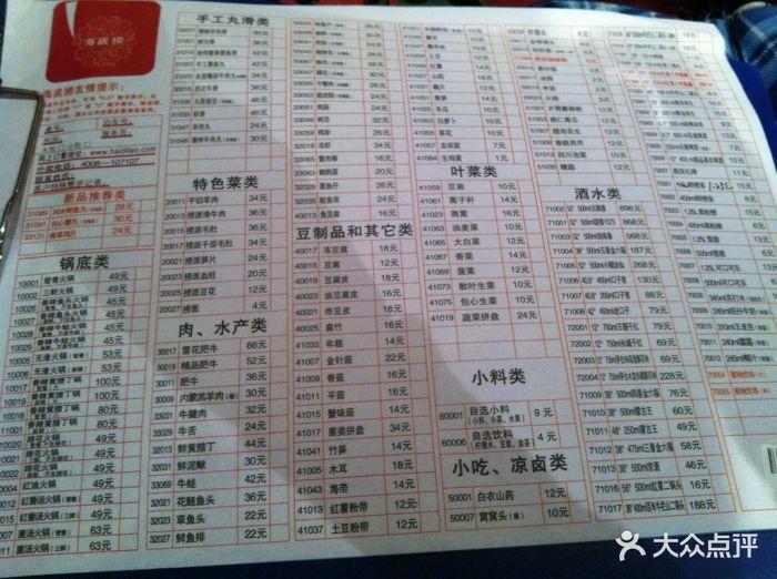 北京海底捞火锅菜单_海底捞火锅(劲松店)-菜单-价目表-菜单图片-北京美食-大众点评网