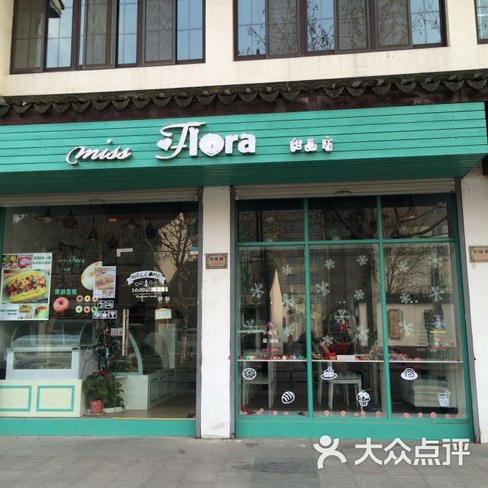 miss flora甜品店門面圖片 - 第1張