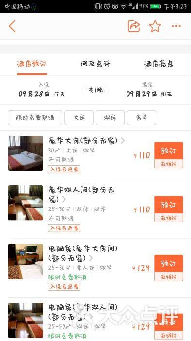 天涯海阁影片网站_天涯海阁宾馆图片 - 第3张