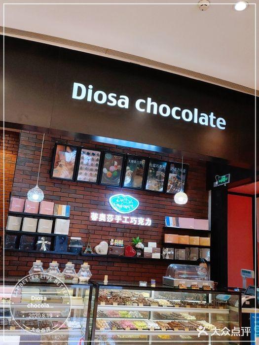 Diosa 蒂奥莎手工巧克力 北京 第3张