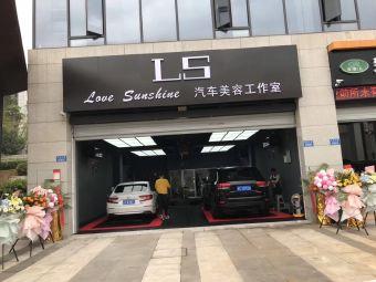 LS汽車美容工作室
