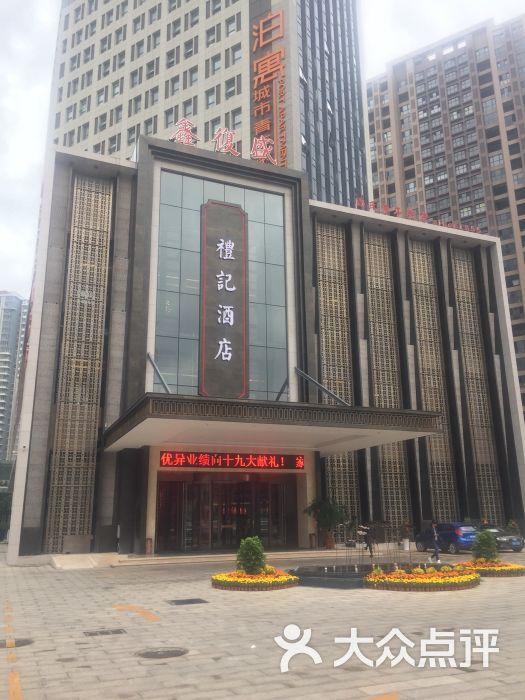 红牌楼天邑国际酒店_成都天邑国际酒店-图片-成都酒店-大众点评网,图片尺寸:700×525
