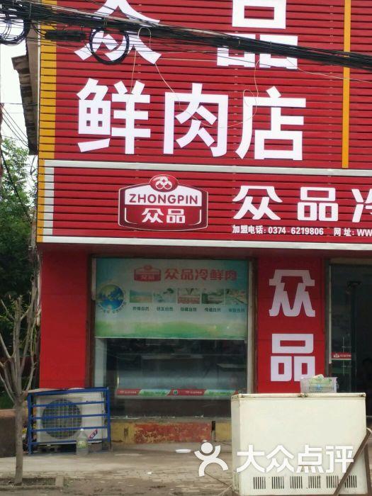 高阳众品冷鲜肉加盟_众品冷鲜肉图片 - 第1张