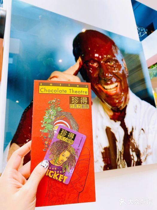 珍得巧克力剧院 上海 第30张