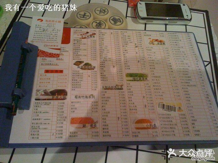 北京海底捞火锅菜单_海底捞火锅(劲松店)-菜单 图片-北京美食-大众点评网