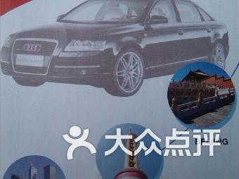 安驰商旅带驾商务出租车
