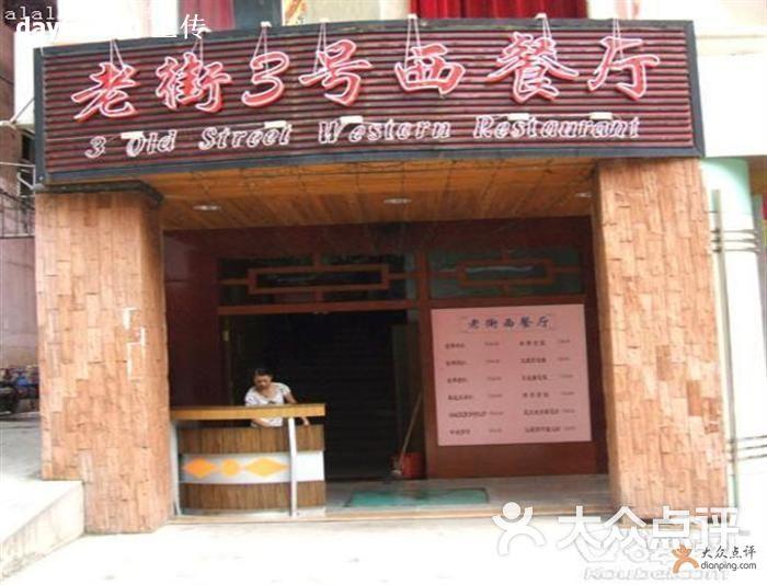 西餐店_老街3号西餐厅(兴宁路店)-大门图片-南宁美食-大众点评网