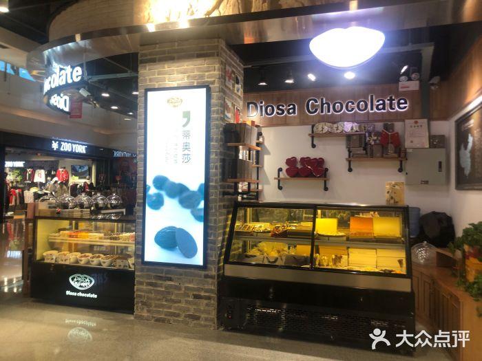 Diosa Chocolate 成都 第3张