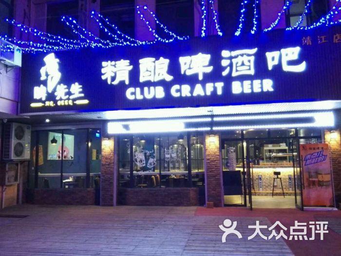精釀啤酒吧門頭圖片 - 第2張