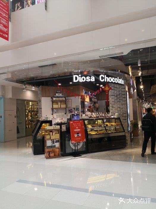 Diosa Chocolate 成都 第4张
