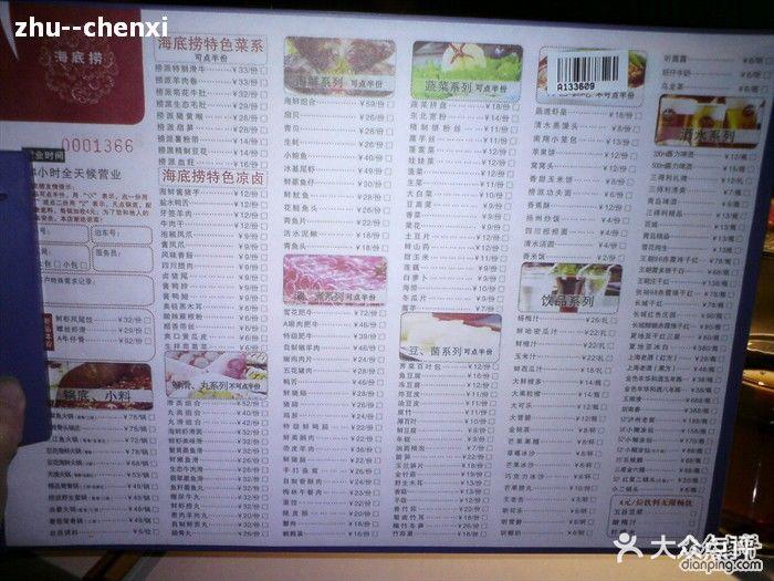 北京海底捞火锅菜单_海底捞火锅(长寿路店)-菜单-价目表-菜单图片-上海美食-大众点评网