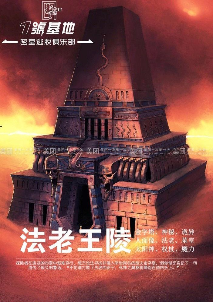 2015重庆密室
