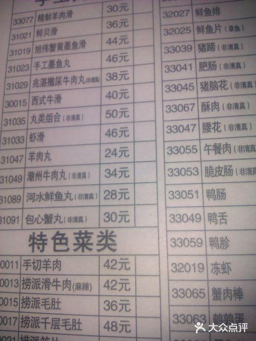 北京海底捞火锅菜单_海底捞火锅(红庙店)-菜单-价目表-菜单图片-北京美食-大众点评网