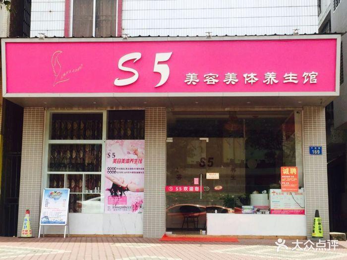 美容美体大�_s5美容美体养生馆(番禺店)大门口图片 - 第34张